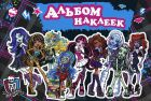 Monster High. Альбом наклеек